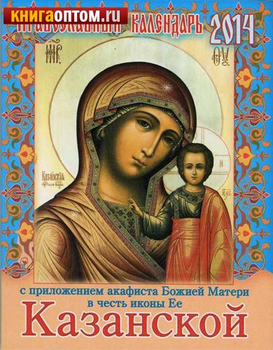 Акафист казанской божией матери скачать бесплатно