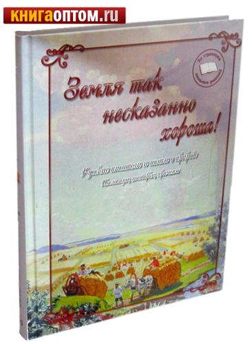 Земля так несказанно хороша! Русские писатели и поэты о природе. Пословицы, поговорки, приметы