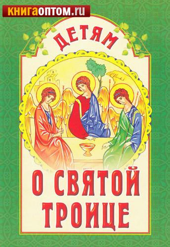 Детям о Святой Троице. Сост. А. В. Велько