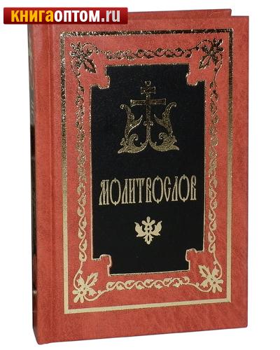 Православный молитвослов. Русский шрифт. Цвет в ассортименте