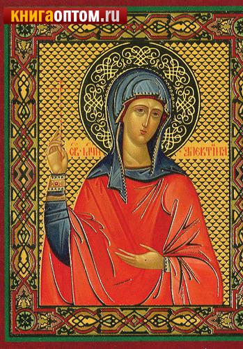 Икона Святая мученица Алевтина Кесарийская