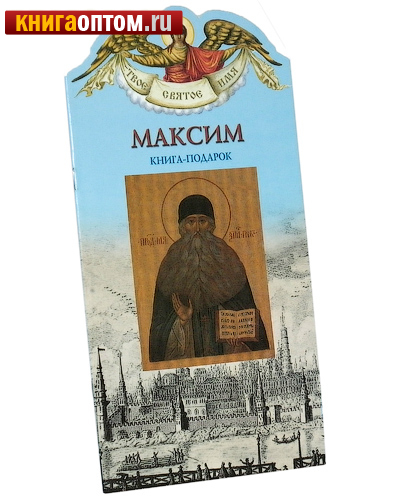 Твое святое имя. Максим. Книга-подарок