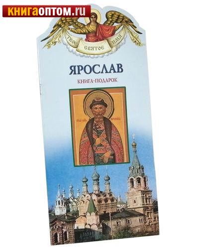 Твое святое имя. Ярослав. Книга-подарок