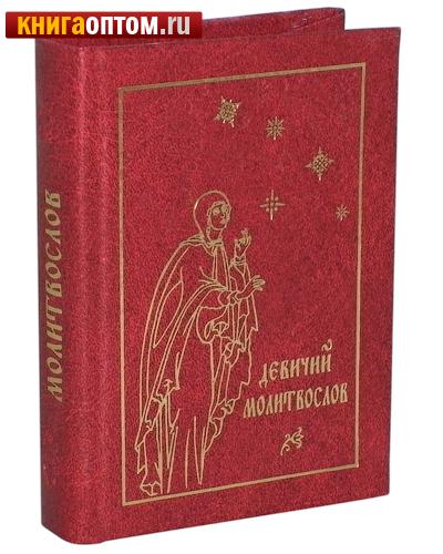 Молитвослов девичий. Молитвослов православной девушки.