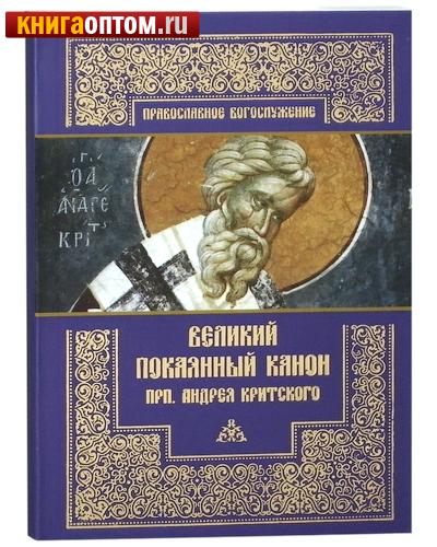 покаянный канон андрея критского на русском слушать совсем походила других