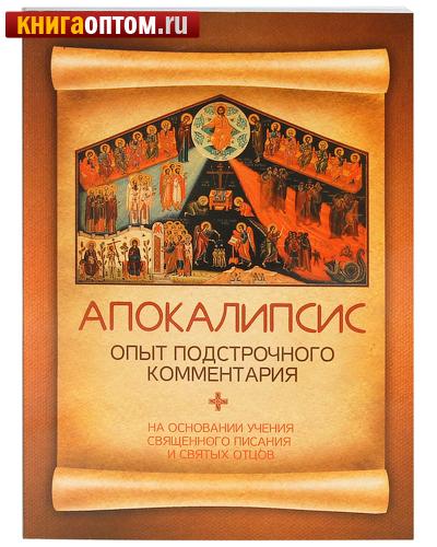 Апокалипсис. Опыт подстрочного комментария на основании учения Священного Писания и святых отцов