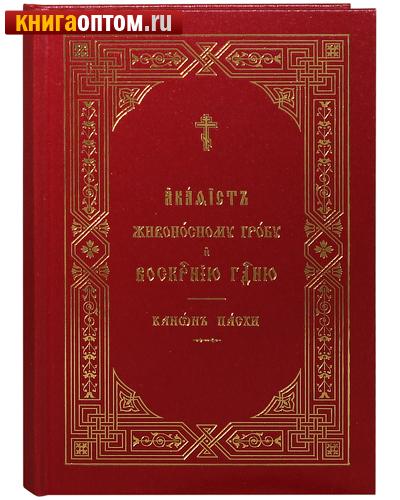 Акафист Живоносному Гробу и Воскресению Господню. Канон Пасхи. Церковно-славянский язык