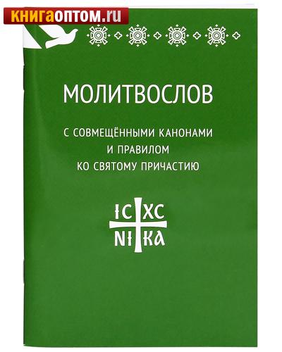 Молитвослов с совмещенными канонами и правилом ко Святому Причастию. Русский шрифт