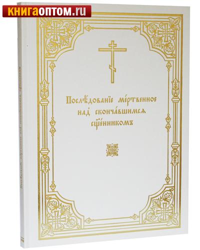 Последование мертвенное над скончавшимся священником. Церковно-славянский шрирфт