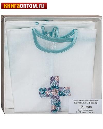 Крестильный набор «Зима» (рубашка, пеленка). Возраст 0-6 месяцев. Ткань х\б, крест – машинная вышивка