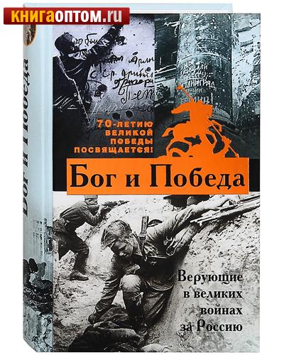 100великих смыслов ос 100 великих загадок великой отечественной войны, (вече, 2017), 7бц, c464