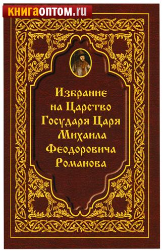 2 февраля 1613 года земский собор избрал на царство михаила романова