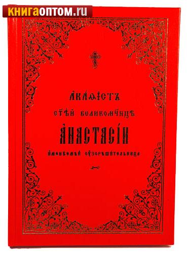 Акафист святой великомученице Анастасии, именуемой Узорешительница. Церковно-славянский язык