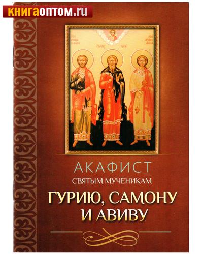 Все акафисты в одной книге