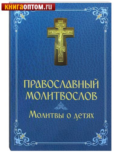 Православный молитвослов Молитвы о детях. Русский шрифт