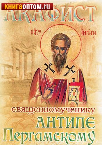 Акафист священномученику Антипе, епископу Пергамскому