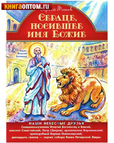 Сердце, носившее имя Божие. Сергей Фонов