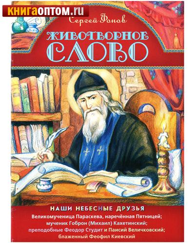 Животворное слово. Сергей Фонов