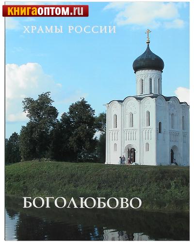 Боголюбово. Храмы России. Малотиражное издание