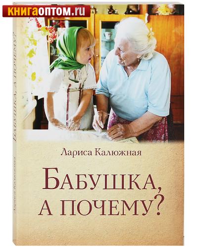 Бабушка, а почему? Лариса Калюжная