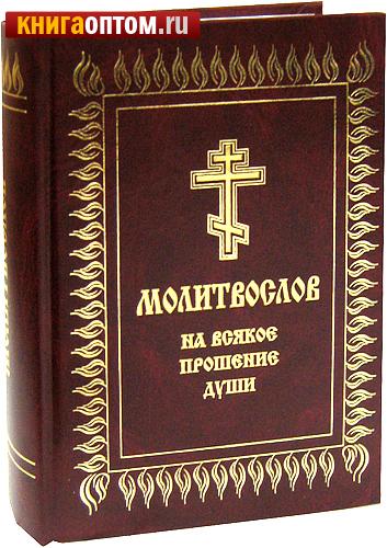 Молитвослов. Русский шрифт. Цвет в ассортименте