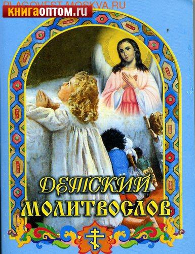 Молитвослов детский. Русский шрифт