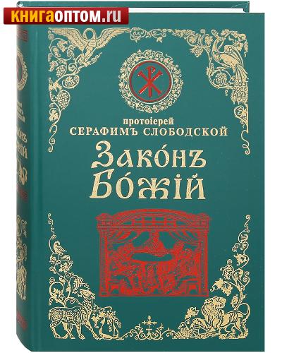 Закон Божий. Протоиерей Серафим Слободской. Репринтное издание с дореволюционной орфографией