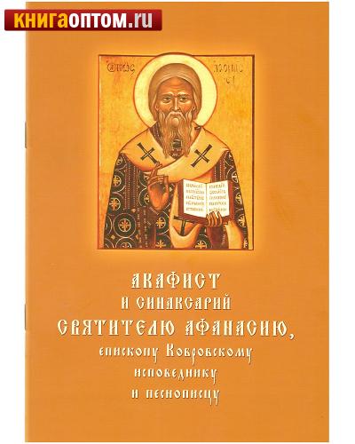 Акафист и синаксарий святителю Афанасию, епископу Ковровскому, исповеднику и песнопевцу. Церковно-славянский и русский шрифт
