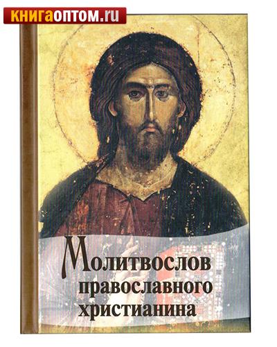 Молитвослов православного христианина. Русский шрифт