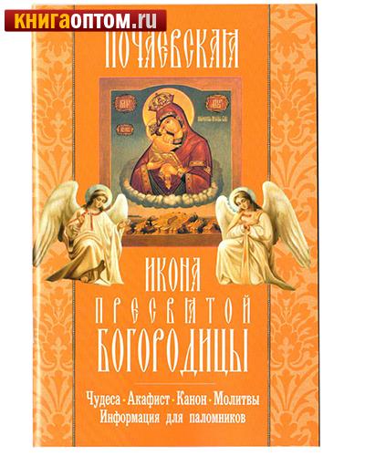 Почаевская икона Пресвятой Богородицы. Чудеса. Акафист. Канон. Молитвы. Информация для паломников
