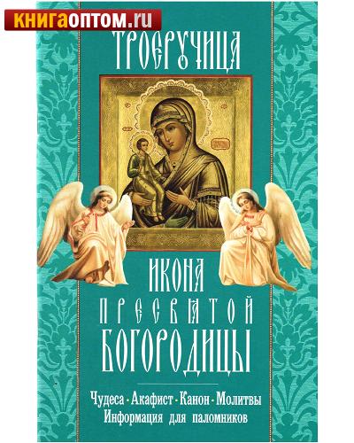 Икона Пресвятой Богородицы Троеручица. Чудеса. Акафист. Канон. Молитвы. Информация для паломников