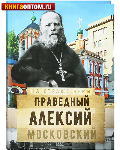 Праведный Алексий Московский