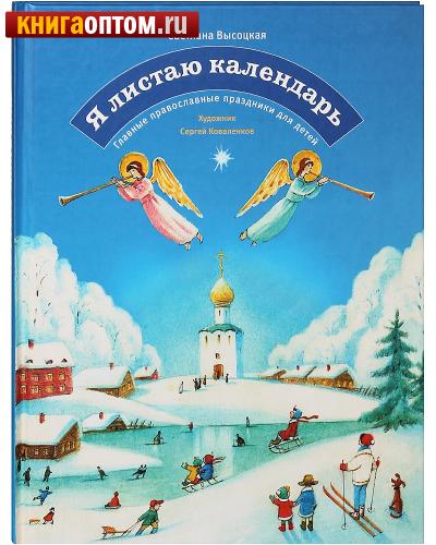 Я листаю календарь. Главные православные праздники для детей. Светлана Высоцкая