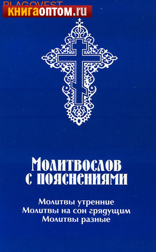 Молитвослов с пояснениями. Молитвы утренние, вечерние и разные. Русский шрифт. В ассортименте