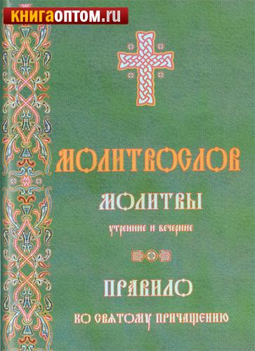 Молитвослов. Молитвы утренние и вечерние. Правило ко Святому Причащению. Русский шрифт