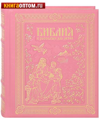 Библия в рассказах для детей. Кожаный переплет. Золотой обрез