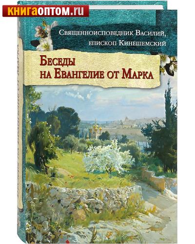 Беседы на Евангелие от Марка. Священноисповедник Василий, епископ Кинешемский