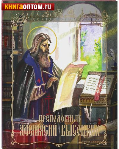 Преподобный Афанасий Высоцкий. Иван Чуркин