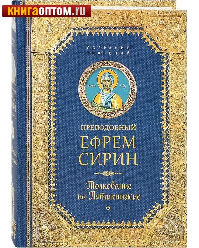 Преподобный Ефрем Сирин. Толкование на Пятикнижие