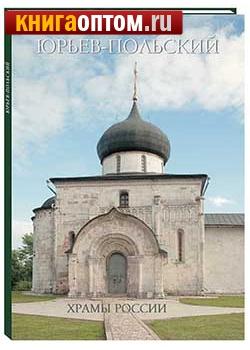 Юрьев-Польский. Храмы России. Малотиражное издание