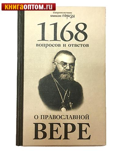 1168 вопросов и ответов о православной вере. Священномученик епископ Горазд. 2-е издание