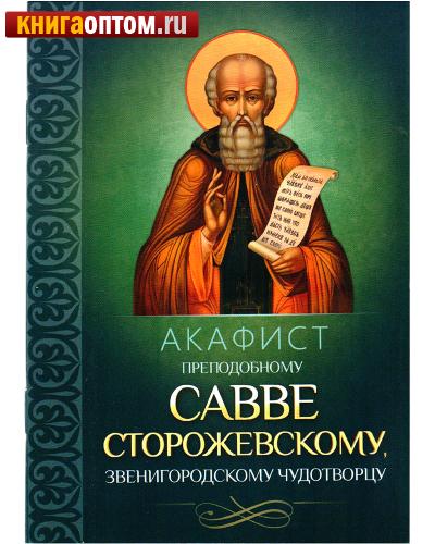 Акафист преподобному Савве Сторожевскому, Звенигородскому чудотворцу