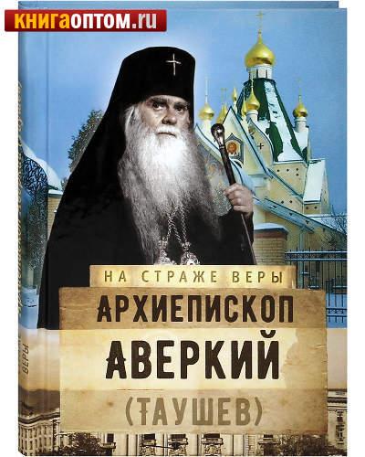 Архиепископ Аверкий (Таушев)