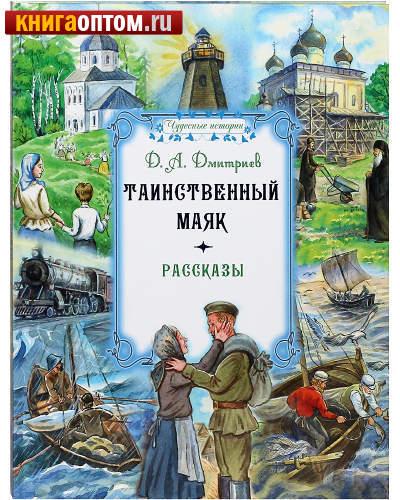 Таинственный маяк. Рассказы. Д. А. Дмитриев