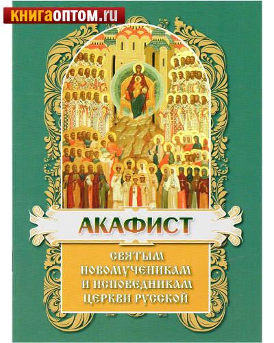 Акафист святым новомученикам и исповедникам Церкви Русской