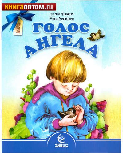 Голос Ангела. Татьяна Дашкевич. Елена Михаленко