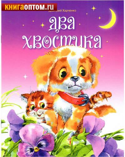Два хвостика. Дмитрий Харченко