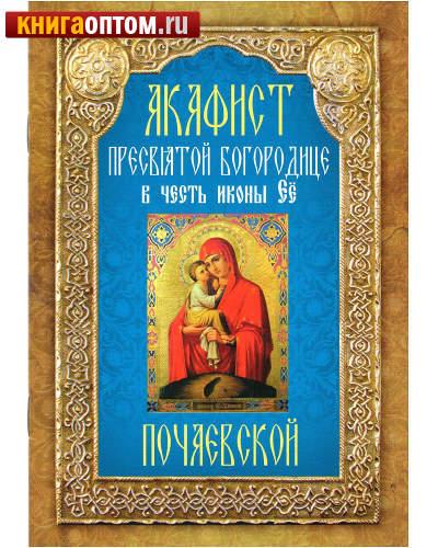 Акафист Пресвятой Богородице в честь иконы Её Почаевской