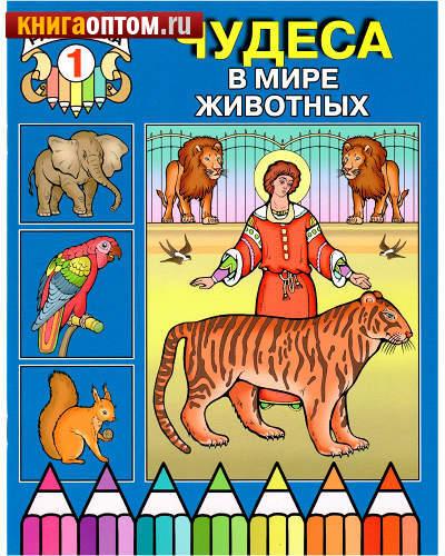Раскраска 1. Чудеса в мире животных