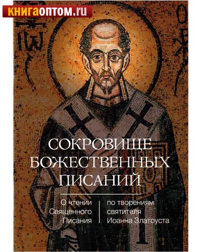 Сокровище Божественных писаний. О чтении Священного Писания. По творениям святителя Ионна Златоуста.